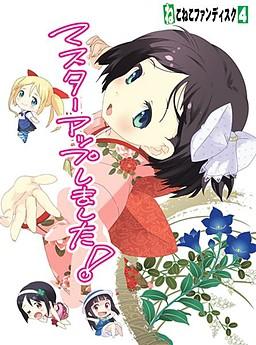 NekoNeko Fan Disc 4