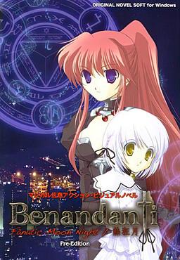 Benandanti -Fanatic Moon Night / Nekkyou Tsuki-
