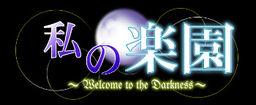 Watashi no Rakuen -Welcome to the Darkness-
