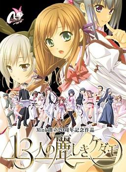 13-nin no Uruwashiki Kedamono
