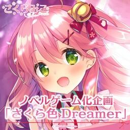 Sakura-iro Dreamer