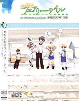 Jikuu Kaisatsu no Fairy Tale