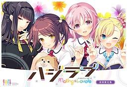 Hajirabu -Making*Lovers-