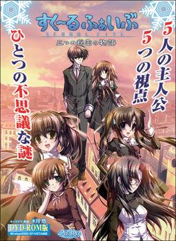 School Five ~Itsutsu no Himitsu no Monogatari~