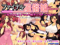 Final Fuuzoku Musume Heaven -Tifa to Aerith no W Temptation-