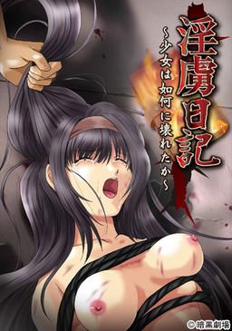 Inryo Nikki ~Shoujo wa Ikani Kowareta ka~