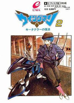 Wingman 2: Kitakura no Fukkatsu
