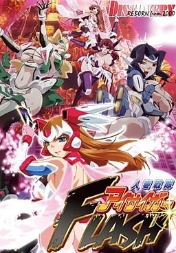 Hitozuma Sentai Aisaiger Flash