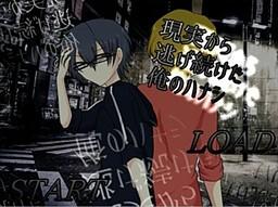 Genjitsu Kara Nige Tsuzuketa Ore no Hanashi