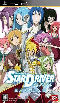 Star Driver: Kagayaki no Takuto - Ginga Bishounen Densetsu