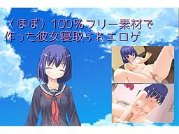 (Hobo) 100% Free Sozai de Tsukutta Kanojo Netorare Eroge
