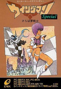 Wingman Special -Saraba Yume Senshi-