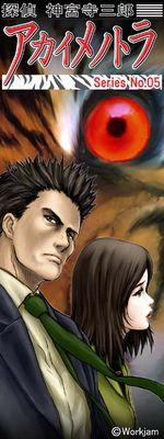 Tantei Jinguuji Saburou Series No.05: Akai Me no Tora