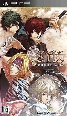 S.Y.K ~Shinsetsu Saiyuuki~