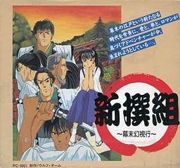 Shinsengumi - Bakumatsu Genshikou