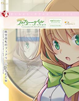 Jikuu Kaisatsu no Fairy Tale: Counterclockwise