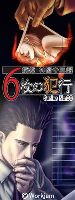 Tantei Jinguuji Saburou Series No.06: Rokumai no Hankou