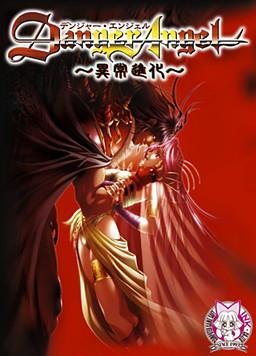 Danger Angel ~Ijou Shinka~