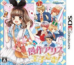 Sousaku Alice to Ouji-sama!