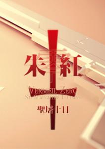 Vermeil Zero -Saint Slaughter X Days-