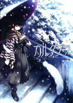 Cartagra ~Tsuki Kurui no Yamai~