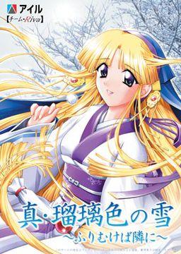 Shin Ruriiro no Yuki ~Furimukeba Tonari ni~