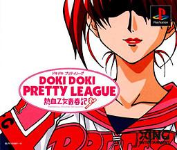Doki Doki Pretty League: Nekketsu Otome Seishunki