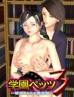 Gakuen Pets 3 ~Seieki Mamire no Toshokan~