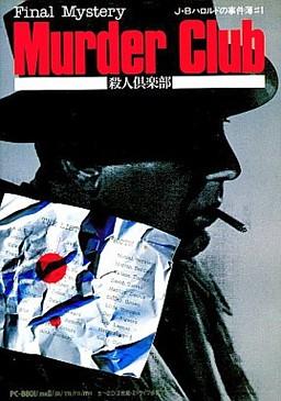 J.B. Harold no Jikenbo #1 - Final Mystery - Murder Club