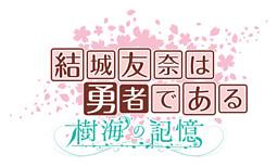 Yuuki Yuuna wa Yuusha de Aru - Jukai no Kioku