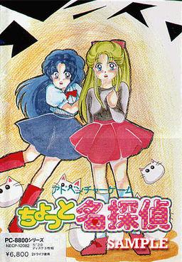 Chotto Meitantei ~Misa-chan Monogatari Series~