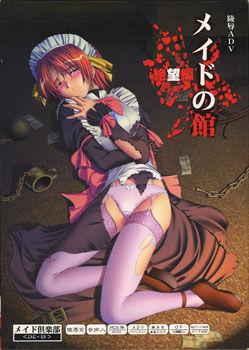 Maid no Yakata ~Zetsubou Hen~
