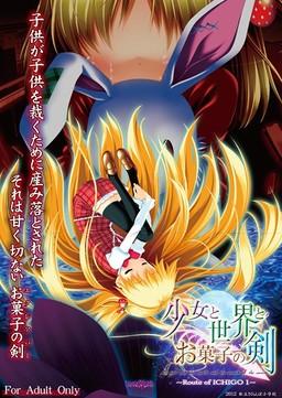 Shoujo to Sekai to Okashi no Ken ~Route of Ichigo 1~