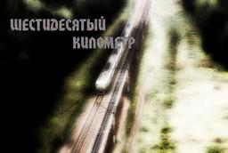 Shestidesjatyj kilometr
