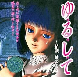 Yurushite ~Yuuki Hitomi no Baai~