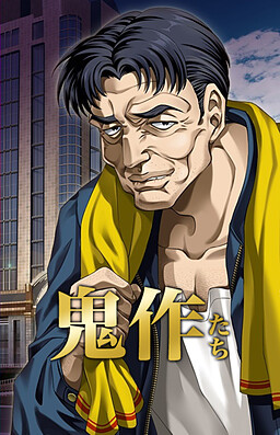Kisaku-tachi