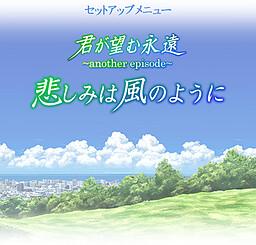 Kimi ga Nozomu Eien Another Episode - Kanashimi wa Kaze no You ni