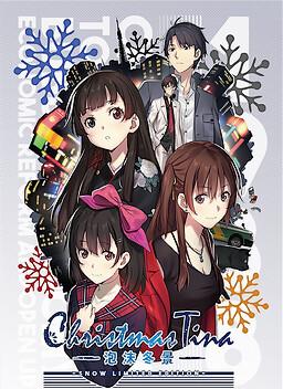 Christmas Tina -Utakata Toukei-