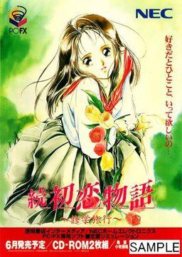 Zoku Hatsukoi Monogatari ~Shuugaku Ryokou~