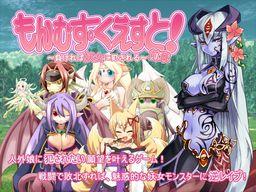Monmusu Quest! Zenshou ~Makereba Youjo ni Okasareru~