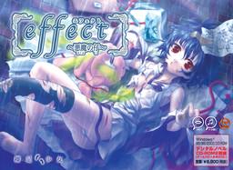 Effect ~Akuma no Ko~