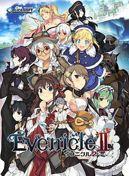 Evenicle 2