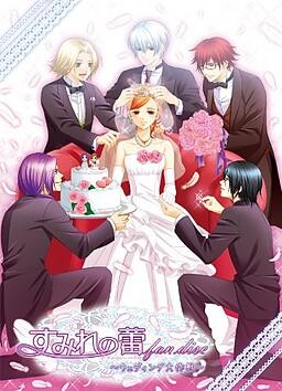 Sumire no Tsubomi Fan Disc ~Wedding Daisakusen~