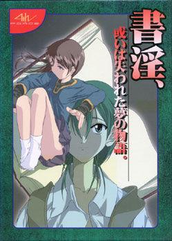 Shoin, Aruiwa Ushinawareta Yume no Monogatari.