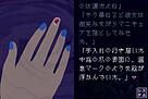 """""""Chou"""" Kowai Hanashi DS: Ao no Shou"""